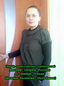 Наташа Кугубаева Хасанова